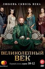 Постер к фильму Великолепный век