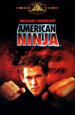 Американский разведчик / American Ninja (1985)