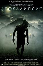 Постер к фильму Апокалипсис