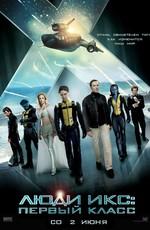 Люди Икс: Первый сословие / X-Men: First Class (2011)