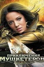 Постер к фильму Приключения мушкетеров