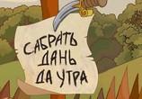 Сцена изо фильма Алеша Попович равным образом Тугарин Змей (2004)