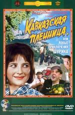 Кавказская пленница, другими словами Новые похождения Шурика (1967)