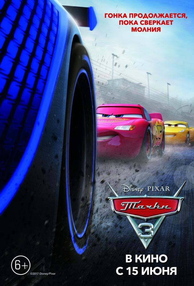 Мультфильм тачки новые гонки с молния маккуин и мэтром.