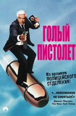 Голый пистолет: из архивов полиции! / The Naked Gun:From the Files of Police Squad! (1988)