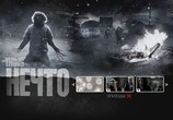 Кадр с фильма Нечто торрент 06916 ухажер 0