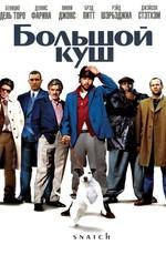 Большой Куш / Snatch (2001)