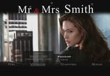 Кадр изо фильма Мистер да госпожа Смит торрент 05221 мужчина 0