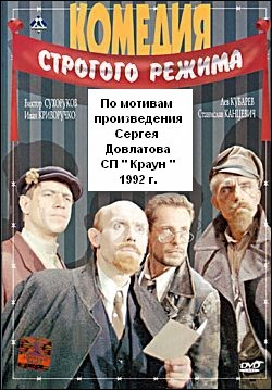 Комедия строгого режима (1992) - смотреть онлайн
