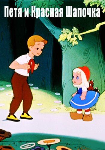 Скачать красная шапочка мультфильм через торрент.