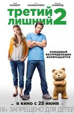 Третий дополнительный 0 / Ted 0 (2015)
