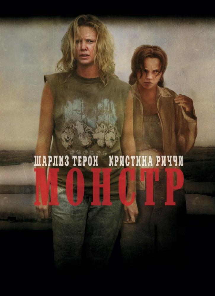 Монстр (2004) (Monster)