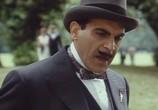 Кадр изо фильма Пуаро Агаты Кристи торрент 002484 мужчина 0