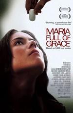 Постер к фильму Благословенная Мария