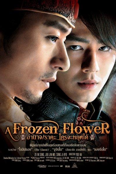 Фильм про цветок