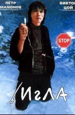 Постер к фильму Игла