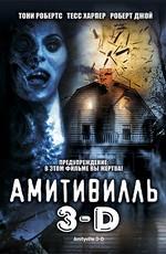 Амитивилль 3-D / Amityville 3-D (1983)