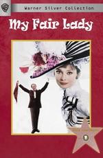 Постер к фильму Моя прекрасная леди