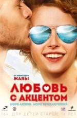 Любовь от акцентом (2012)