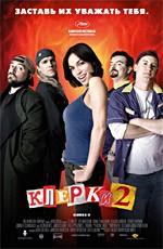 Клерки 0 / Clerks II (2006)