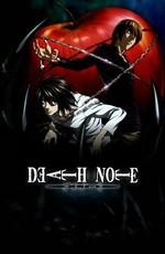 Тетрадь Смерти / Death Note (2006)
