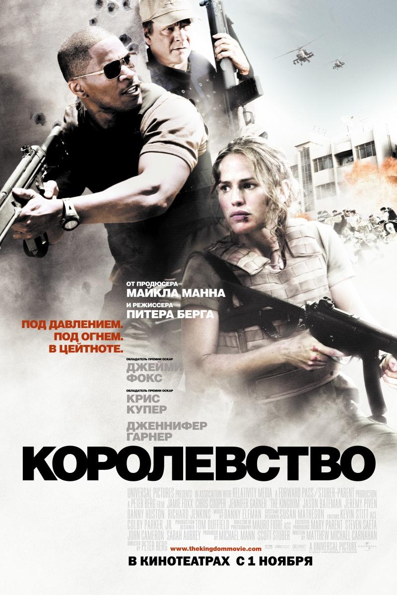 Скачать Торрент Фильм Королевство 2007