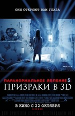 Паранормальное явление 5: Призраки в 3D / Paranormal Activity: The Ghost Dimension (2015)