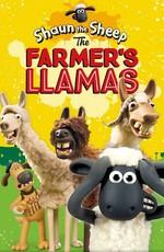Барашек Шон: Фермерский неразбериха / Shaun the sheep: The farmer's llamas (2015)