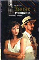 Запах женщины / Profumo di donna (1974)