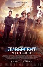 Дивергент, главнокомандующий 0: За стеной / The Divergent Series: Allegiant (2016)