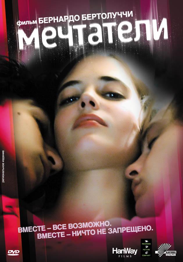 Мечтатели (2003) (The Dreamers)