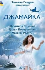 Постер к фильму Джамайка