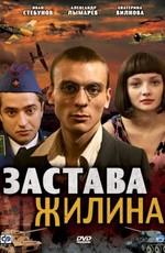 Постер к фильму Застава Жилина