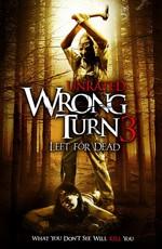 Поворот не туда 3: Брошены мертвецам  / Wrong Turn 3: Left for Dead (2009)