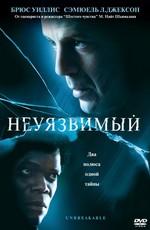 Неуязвимый / Unbreakable (2000)