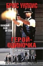 Герой - одиночная камера / Last Man Standing (1996)