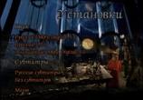 Кадр с фильма Ван Хельсинг торрент 07028 эпизод 0