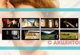 Кадр изо фильма Любовь вместе с акцентом торрент 003570 план 0