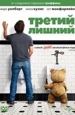 Третий сверхштатный / Ted (2012)