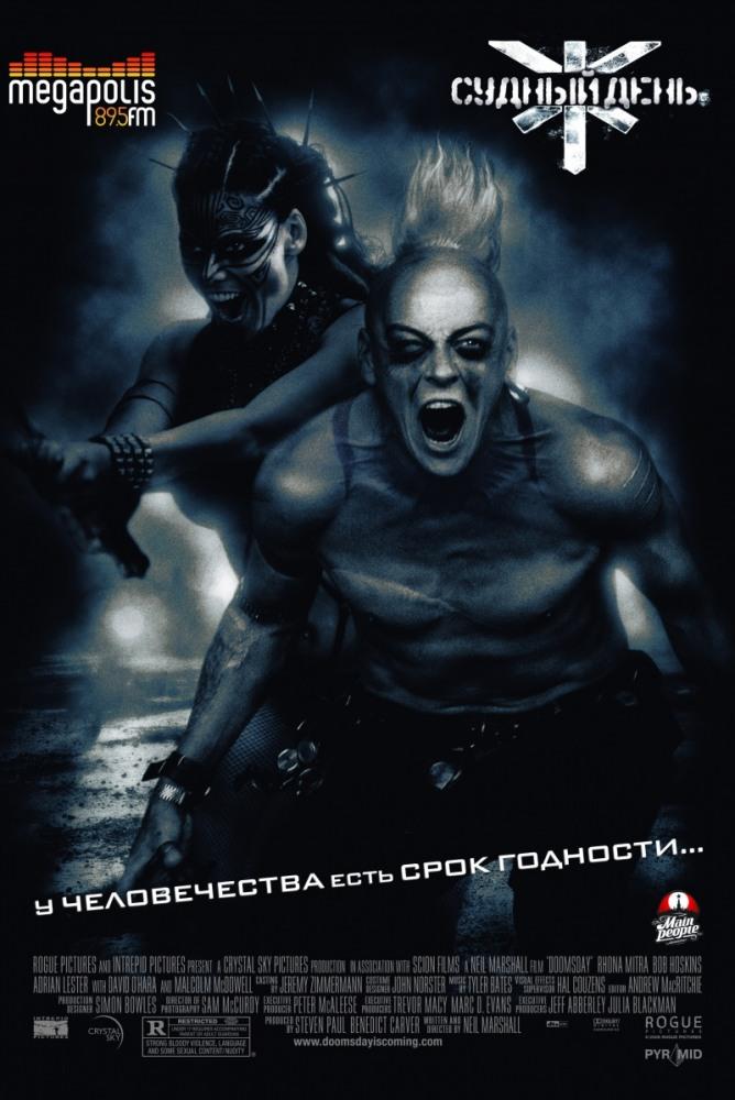Судный день (2008) (Doomsday)