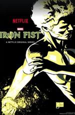 Железный кулак / Iron Fist (2017)
