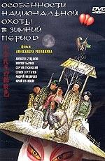 Постер к фильму Особенности национальной охоты в зимний период