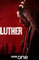 Лютер / Luther (2010)