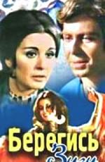 Постер к фильму Берегись Зузу