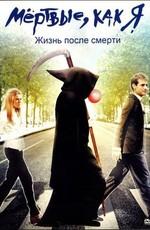 Мёртвые, как я: Жизнь после смерти / Dead Like Me: Life After Death (2009)