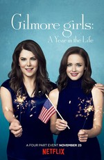 Девочки Гилмор: Времена года / Gilmore Girls: A Year in the Life (2016)