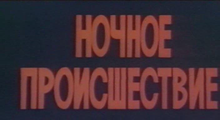 Ночное происшествие (вениамин дорман) [1980, детектив, dvdrip.