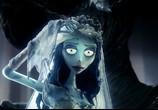 Сцена из фильма Труп невесты / Corpse Bride (2006) Труп невесты Тима Бертона
