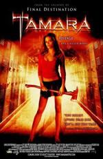 Постер к фильму Несущая смерть