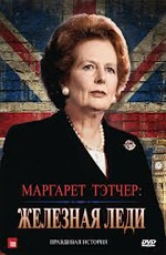 Маргарет Тэтчер: Железная леди